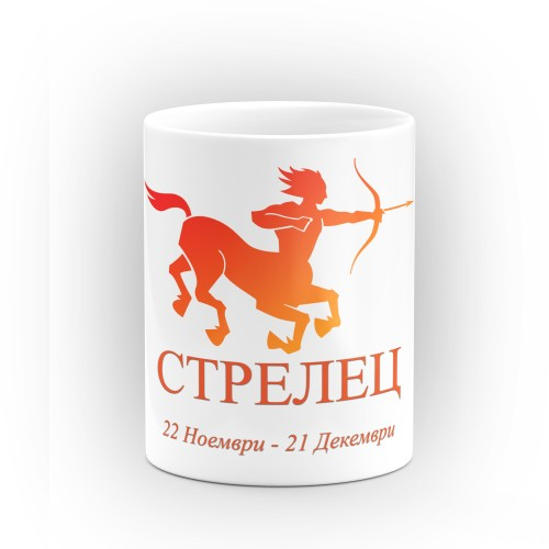 Чаша за зодия Стрелец