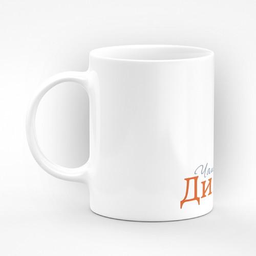 """Чаша """"Чашата на"""" - подарък за Димитровден"""