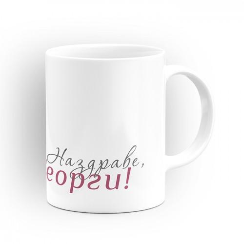 """Чаша """"Наздраве"""" - подарък за Гергьовден"""