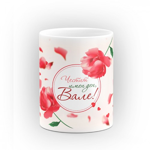 """Чаша """"Честит имен ден"""" - подарък за Свети Валентин"""