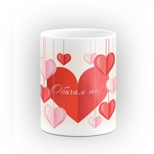 "Чаша ""Обичам те!"" - подарък за Свети Валентин"
