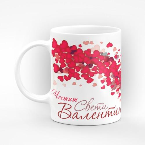 """Чаша """"Честит Свети Валентин!"""" - подарък за Свети Валентин"""
