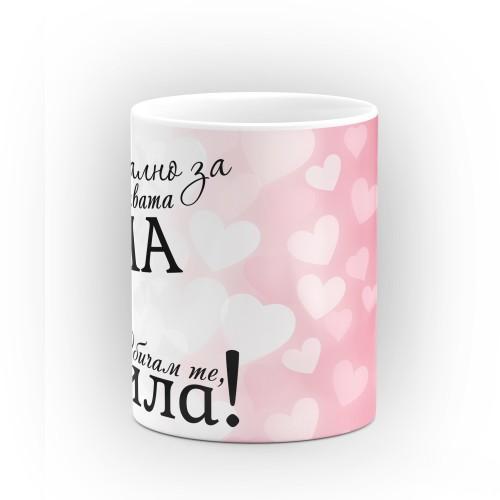"""Чаша """"Специално за най красивата жена"""" - подарък за Свети Валентин"""