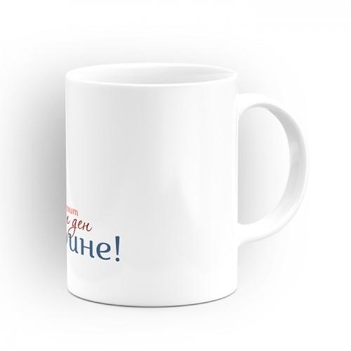 """Чаша """"Честит Имен ден"""" - подарък за Успение Богородично"""