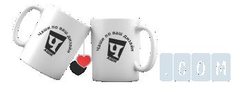 Чаши.com - чаши с надписи, чаши със снимки, порцеланови чаши, чаши за кафе, сервизи с чаши - уникални чаши за подарък