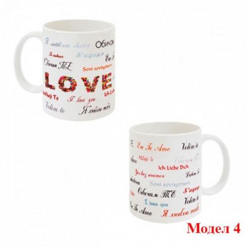 """Порцеланова чаша с надпис """"обичам те"""""""