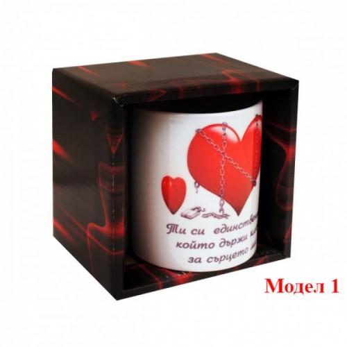 Порцеланова чаша с любовно послание.